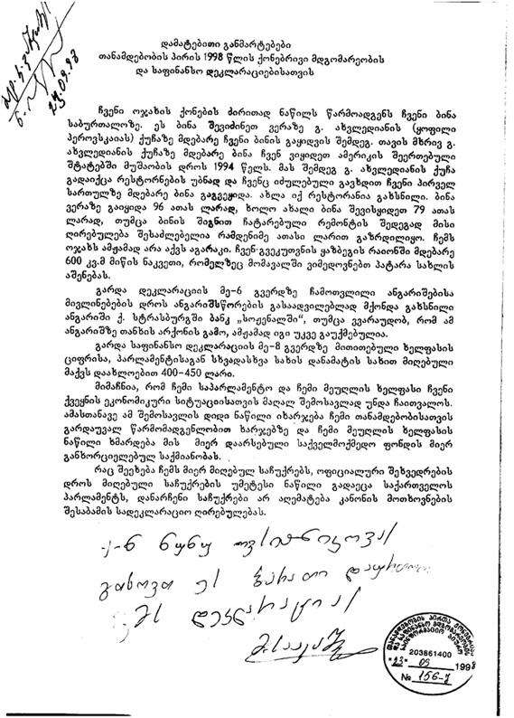 სააკაშვილის წერილი