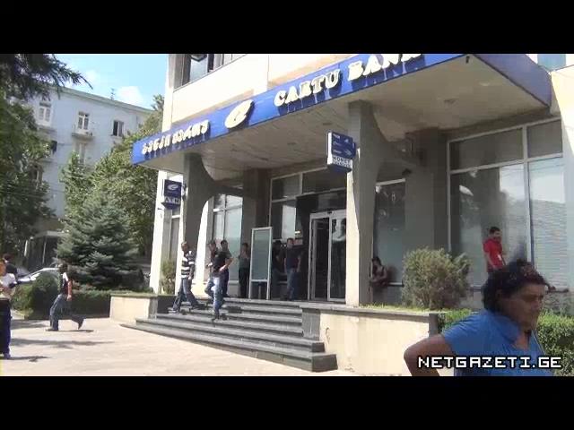 ბანკი ქართუ