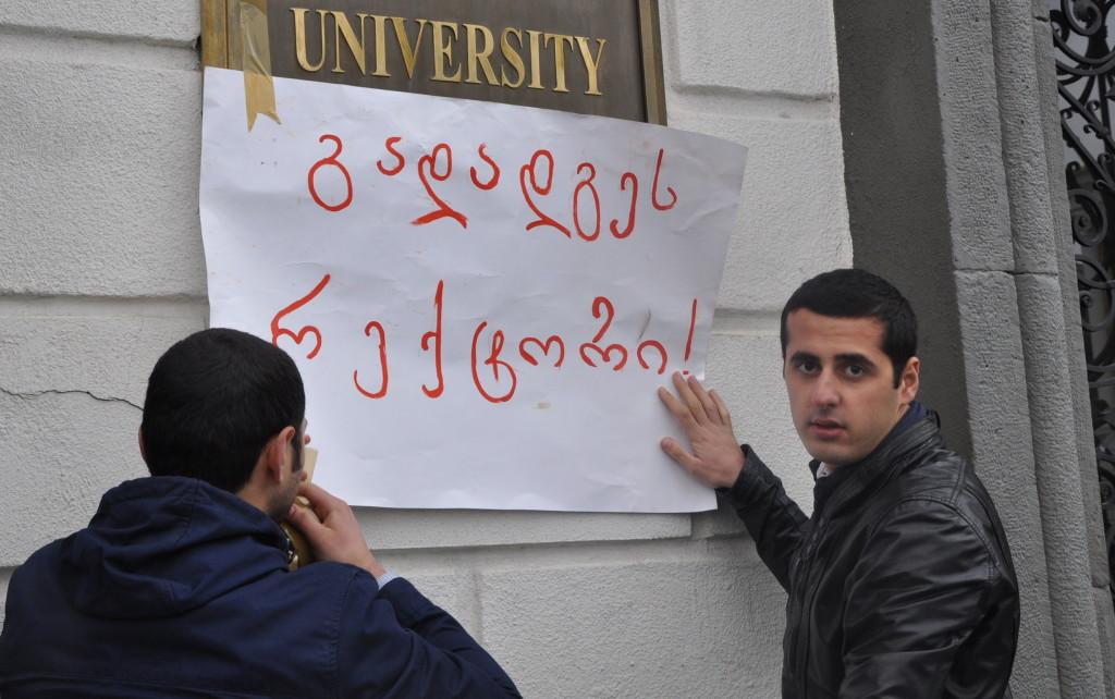 სტუდენტების აქცია ტექნიკურ უნივერსიტეტთან