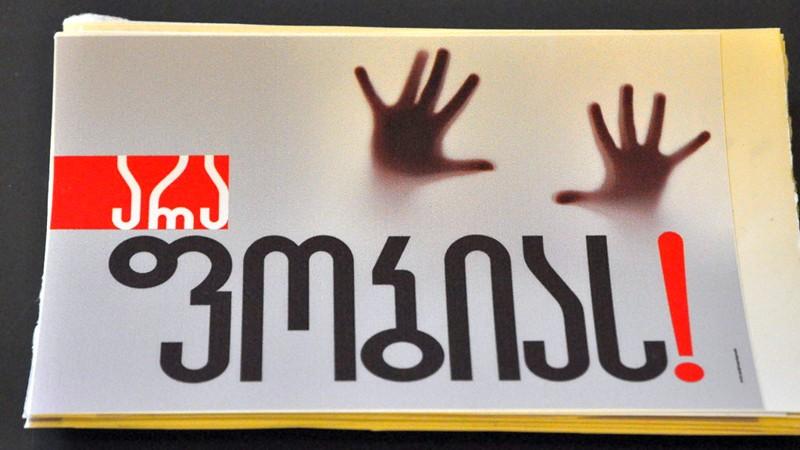 НПО призывают ЦИК Грузии проверить предвыборные ролики АПГ