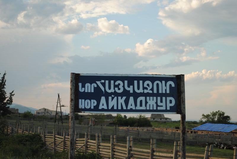 სოფელი ნორ აიკაჯური