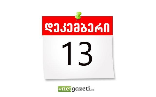 ანონსი – 13 დეკემბერი