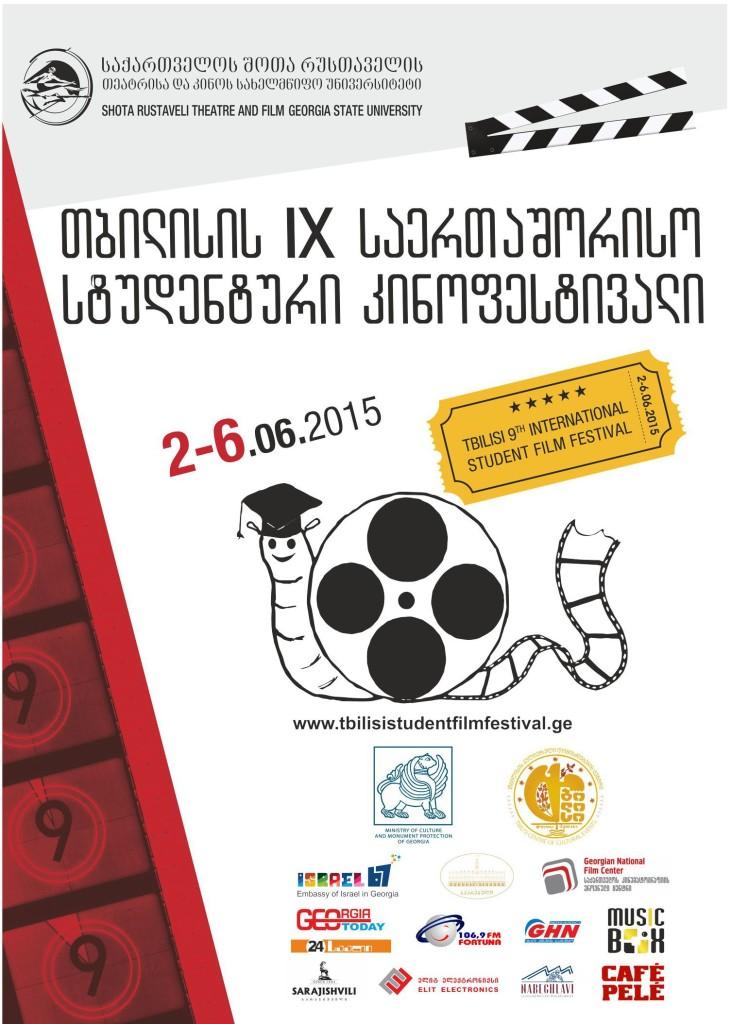 თბილისის მე-9 საერთაშორისო სტუდენტური ფესტივალი 2015