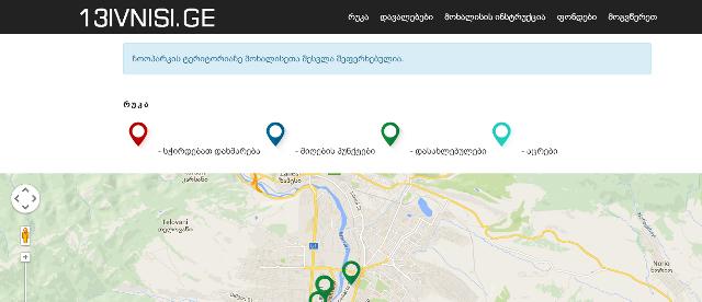 მოხალისეთა მიერ შექმნილი გვერდი 13ivnisi.ge