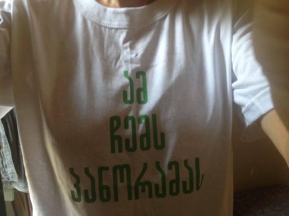 ამ ჩემს პანორამას- ამ წარწერით მაისურებს დღეს აქციაზე გაყიდიან
