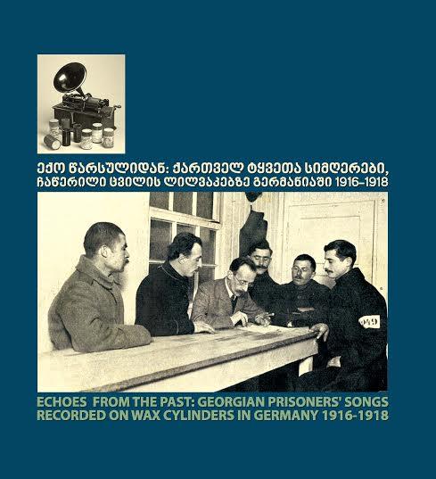 ექო წარსულიდან: ქართველ ტყვეთა სიმღერები, ჩაწერილი ცვილის ლილვაკებზე გერმანიაში, 1916 - 1918 წლებში