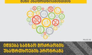 მთავრობა 2016 წლიდან მარჯვენასაჭიანი ავტომანქანების რეგისტრაციის აკრძალვას გეგმავს © შსს