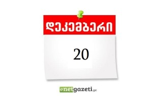 20 დეკემბერი