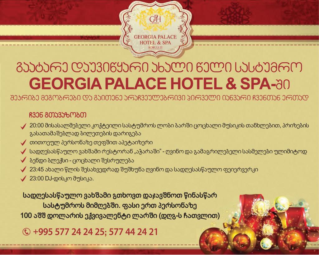 Georgia Palace hotel and SPA