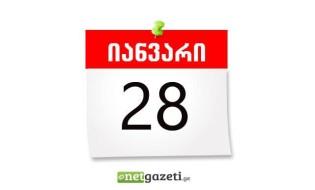 28 იანვარი ანონსი
