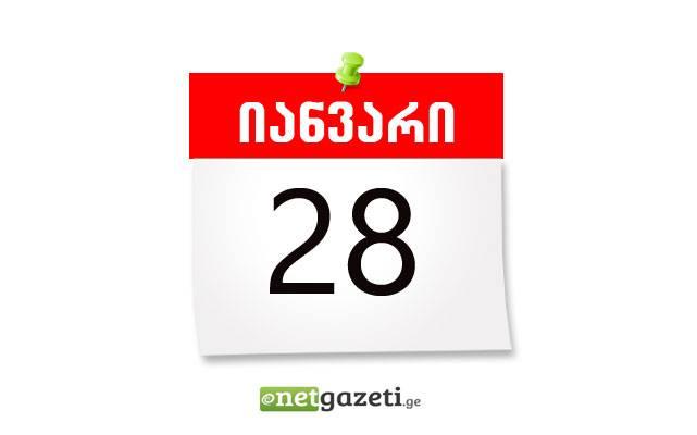 28 იანვარი: ანონსი