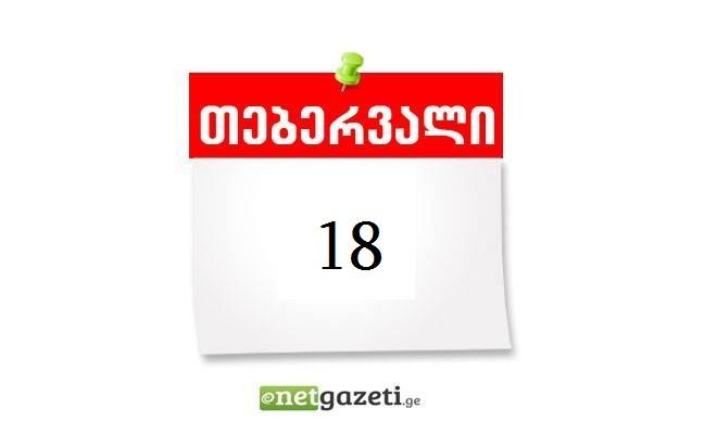 ანონსი / 18 თებერვალი