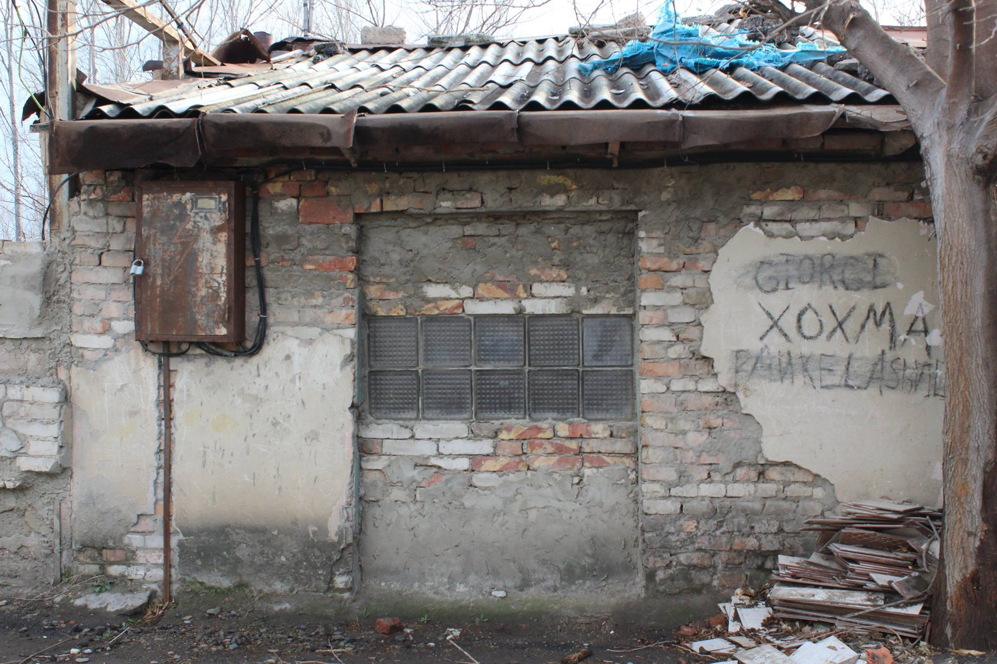 შენობების ნაწილი აზბესტის შიფერით არის გადახურული, რაც კიბოთი დაავადების რისკს ზრდის. ფოტო: გიორგი დიასამიძე/ნეტგაზეთი