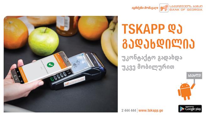 საქართველოს ბანკის TSKAPP აპლიკაცია - უკონტაქტო გადახდა მობილურით