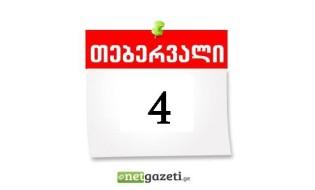 4 თებევალი