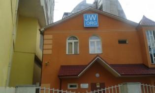 იეჰოვას მოწმეების სამლოცველო ბათუმში