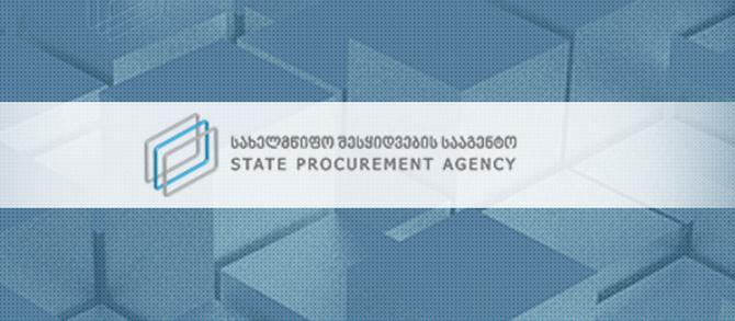 რა შეღავათები შეიძლება დაუწესდეთ სახელმწიფო შესყიდვებში მონაწილე ქართულ კომპანიებს