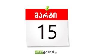 15 მარტი