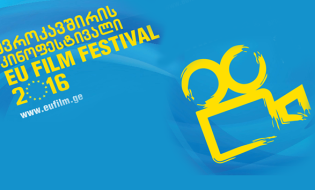 ევროკავშირის კინოფესტივალი 2016