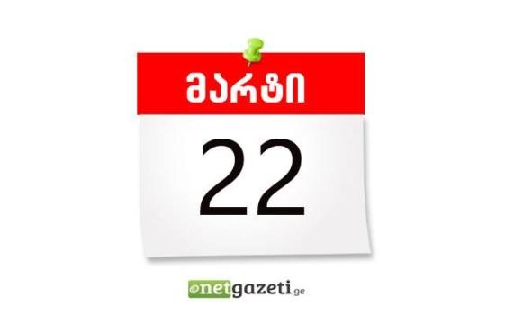 22 მარტი