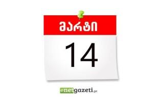14 მარტი