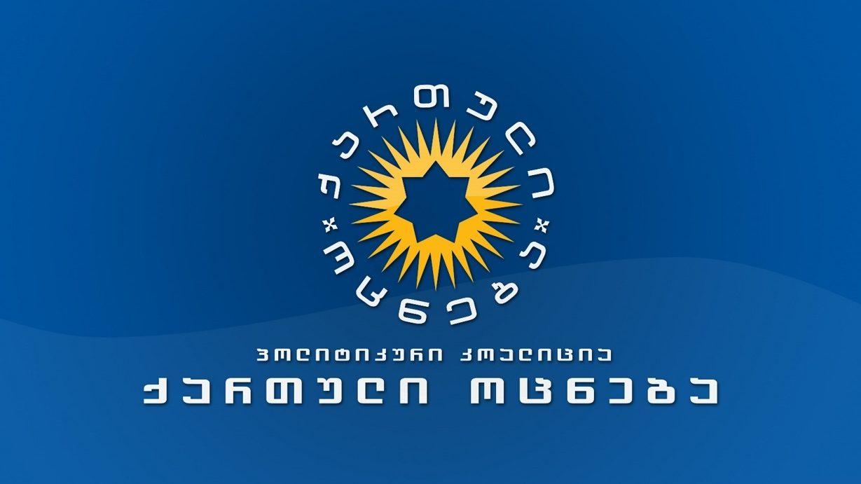 """არჩევნებამდე 3 კვირის განმავლობაში """"ქართულმა ოცნებამ"""" 4 651 873 ლარი მიიღო"""