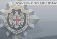 სახელმწიფო უსაფრთხოების სამსახური