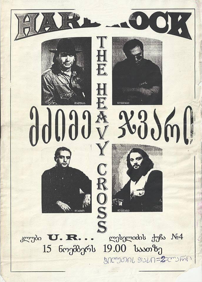 მძიმე ჯვარის კონცერტის პოსტერი. 1998 წელი. ფოტო: SounDust Group
