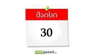 30 მაისი