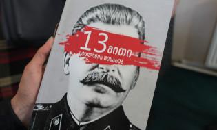 """წიგნის - """"13 მითი სტალინის შესახებ"""" გარეკანი"""