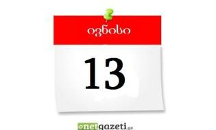 13 ივნისი