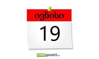 19 ივნისი