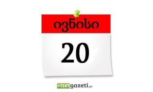 20 ივნისი