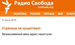 """რადიო """"თავისუფლების"""" რუსულმა სამსახურის ვებ გვერდზე ხელმისაწვდომი აღარ არის სტატია"""