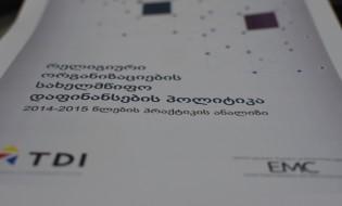 TDI-სა და EMC-ის კვლევა. ფოტო: ნეტგაზეთი:ლუკა პერტაია. 14.07.2016