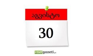 30 აგვისტო ანონსი