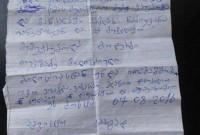 დემურ სტურუას თვითმკვლელობამდე დატოვებული წერილი