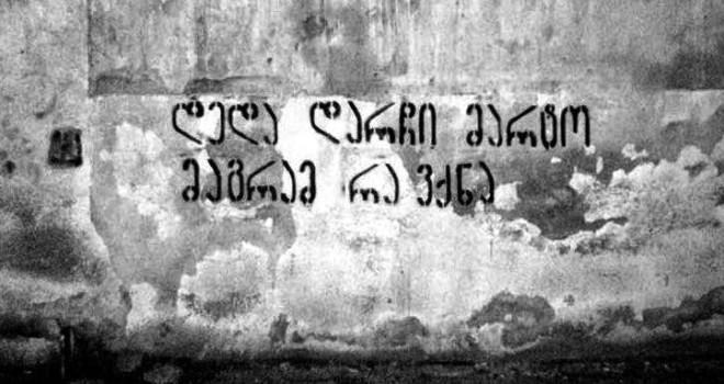 """""""დედა დარჩი მარტო,  მაგრამ რა ვქნა"""" - ციტატა დემურ სტურუას თვიტმკვლელობამდე დაწერილი წერილიდან. ფოტო: თეთრი ხმაურის მოძრაობის ფეისბუკ გვერდი."""