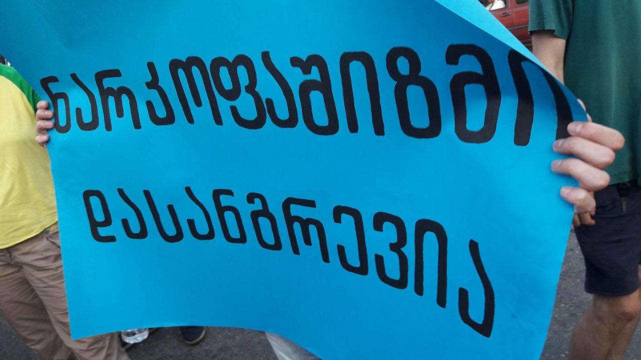 ხელისუფლება მკაცრ ანტინარკოტიკულ კანონებს ინარჩუნებს – HRW