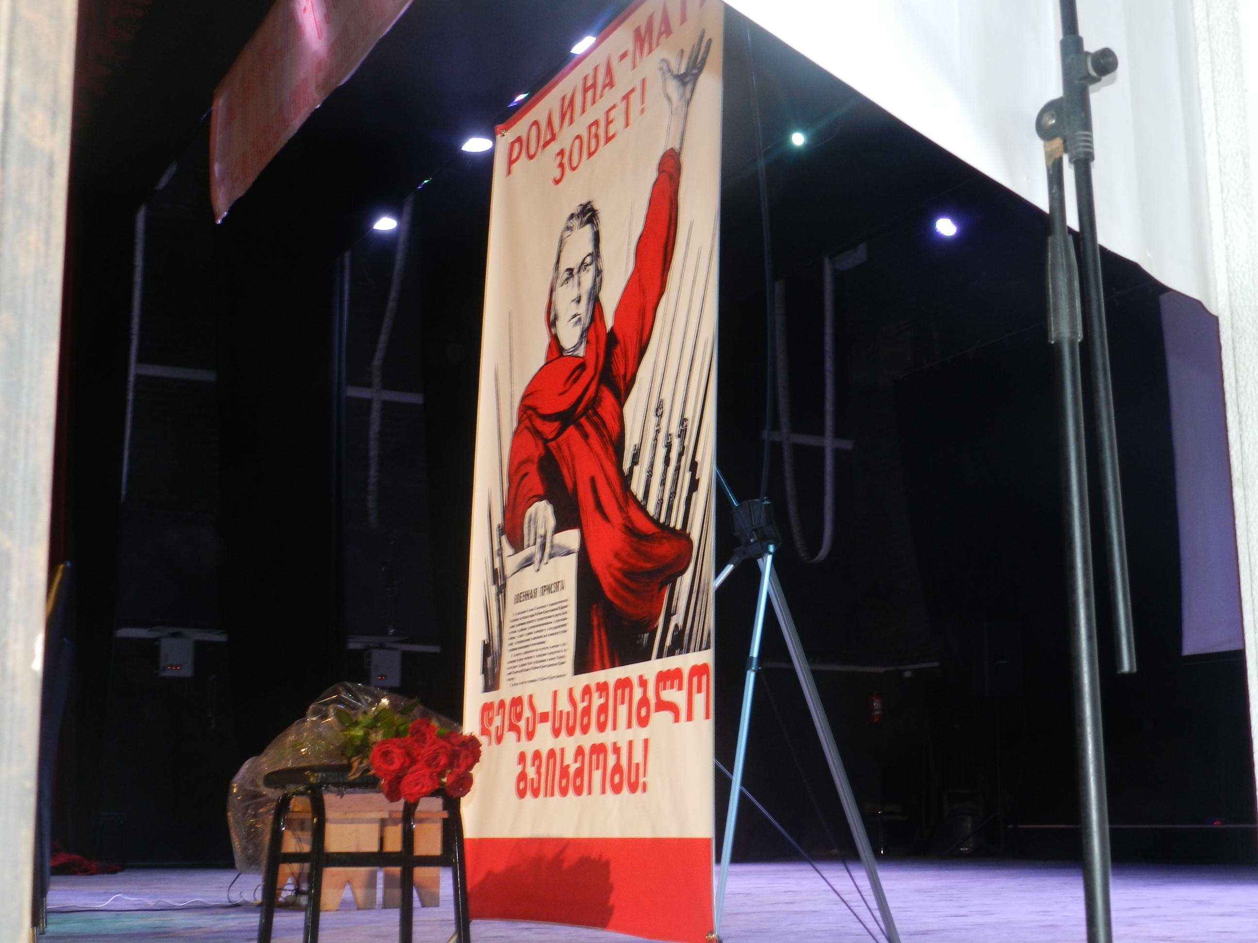 """""""სოციალისტური საქართველოს"""" ყრილობაზე გამოფენილი ბანერი ბათუმში. 27.07.2016"""