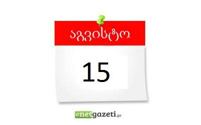 15 აგვისტო