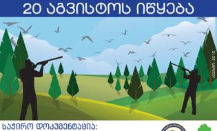 გადამფრენ ფრინველებზე ნადირობის სეზონი