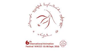 ნიქოზის ანიმაციური ფილმების ფესტივალი