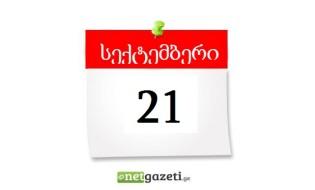 21 სექტემბერი ანონსი