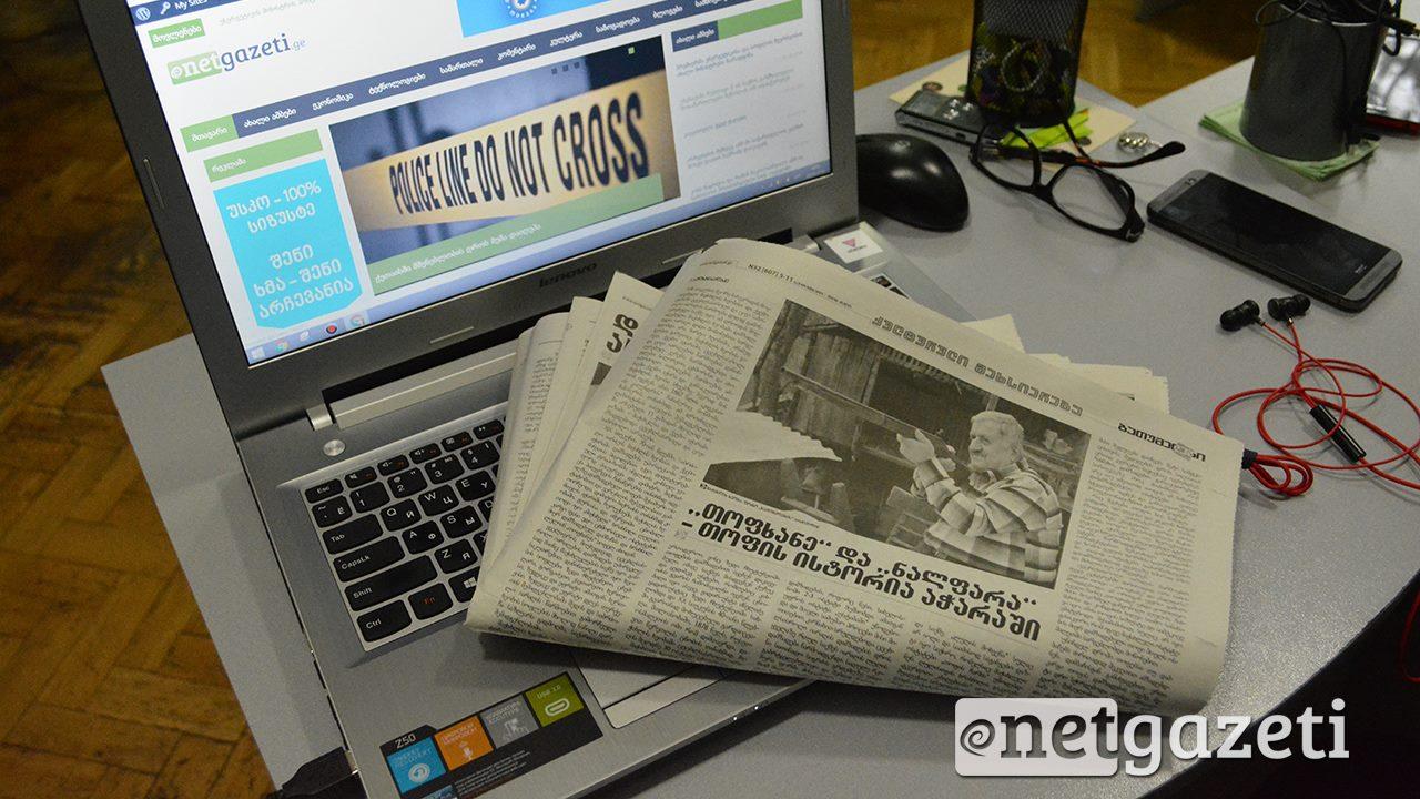 ონლაინ მედია და პრესა. ფოტო: ნეტგაზეთი