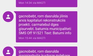 sms-ი ბათუმის მერიისაგან