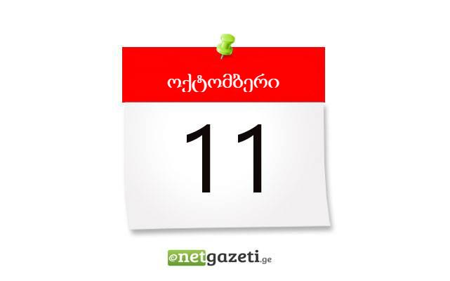 ანონსი:11 ოქტომბერი