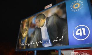 ქართული ოცნების საარჩევნო ბანერი