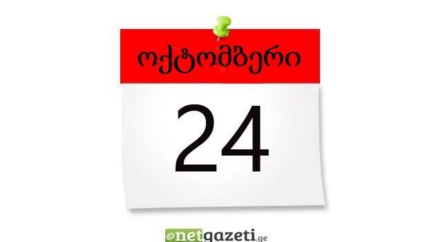 24 ოქტომბერი