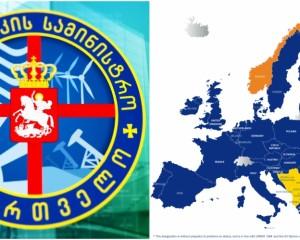 ენერგეტიკის სამინისტო და ევროპის ენერგეტიკული გაერთიანება